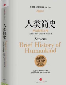 人类简史:从动物到上帝-PDF电子书-下载