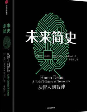 未来简史-图文版-PDF电子书-下载