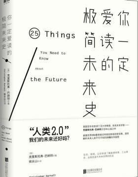 你一定爱读的极简未来史-一读就懂到2032年-PDF电子书-下载