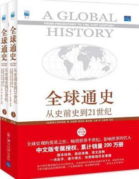 全球通史:从史前史到21世纪(第7版修订版上下册)-PDF电子书-下载