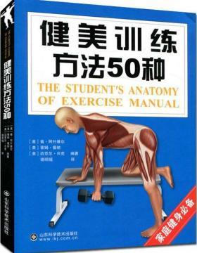 健美训练方法50种-全彩扫描版-PDF电子书-下载