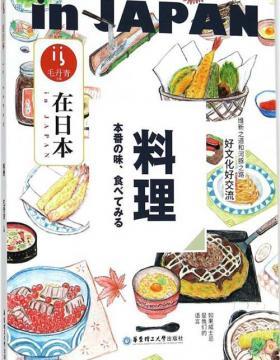 在日本.料理-毛丹青-全城扫描版-PDF电子书-下载