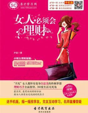 女人必须会理财 扫描版-PDF电子书-下载