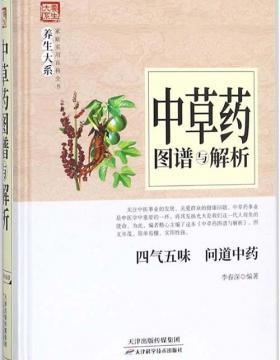 中草药图谱与解析 扫描版 PDF电子书 下载