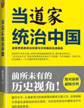当道家统治中国:道家思想的政治实践与汉帝国的迅速崛起-扫描版-PDF电子书-下载