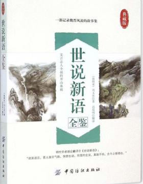 世说新语全鉴-扫描版-PDF电子书-下载