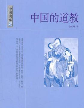 中国的道教 金正耀 PDF电子书 下载