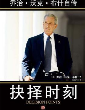 抉择时刻:乔治.沃克.布什自传-PDF电子书-下载