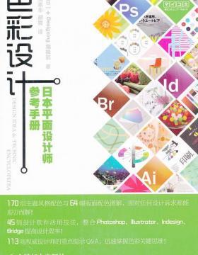色彩设计——日本平面设计师参考手册 PDF电子书 下载