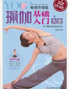 瑜伽基础入门大全 移动版 PDF电子书 下载