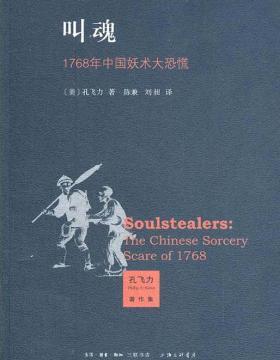 叫魂:1768年中国妖术大恐慌-扫描版-PDF电子书-下载