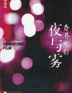 香港电影夜与雾 汤祯兆 移动版 PDF电子书 下载