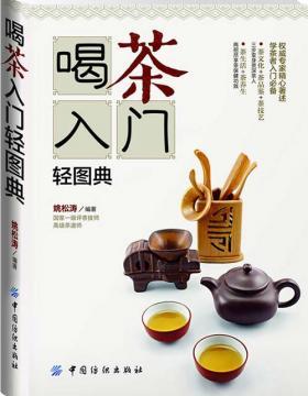 喝茶入门轻图典-全彩扫描版-PDF电子书-下载