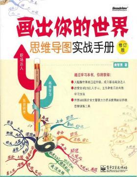 画出你的世界:思维导图实战手册-全彩扫描版-PDF电子书-下载