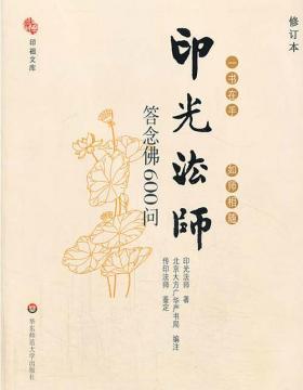 印光法师答念佛600问 移动版 PDF电子书 下载