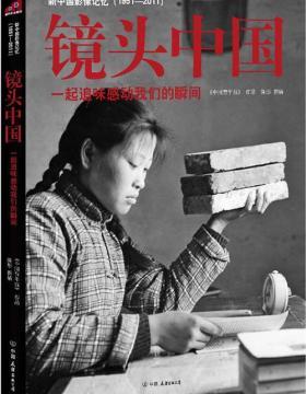 镜头中国:一起追味感动我们的瞬间 图文扫描版-PDF电子书-下载
