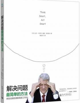 解决问题最简单的方法-扫描版-PDF电子书-下载
