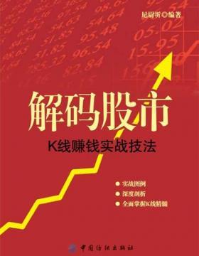 解码股市:K线赚钱实战技法-彩色扫描版-PDF电子书-下载