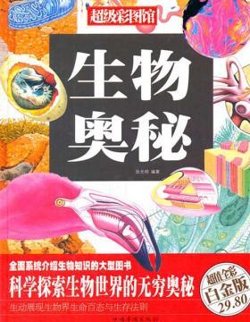 生物奥秘-全彩扫描版-PDF电子书-下载