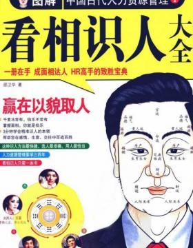 图解中国古代人力资源管理1 看相识人-扫描版-PDF电子书-下载