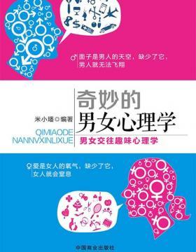 奇妙的男女心理学-PDF电子书-下载