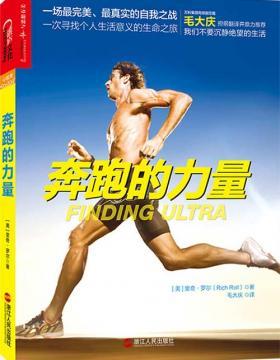 奔跑的力量 移动版 PDF电子书 下载