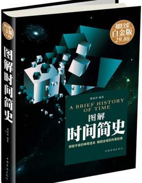 图解时间简史-全彩扫描版-PDF电子书-下载
