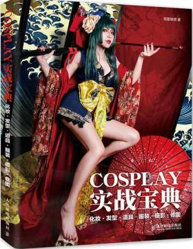 COSPLAY实战宝典 化妆·发型·道具·服装·摄影·修图 全彩扫描版 PDF电子书 下载