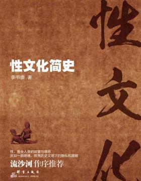 性文化简史 李书崇-扫描版-PDF电子书-下载