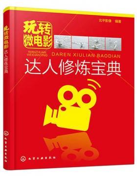 玩转微电影——达人修炼宝典 全彩扫描版 PDF电子书 下载