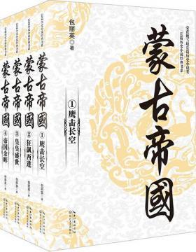 蒙古帝国 全四册 长篇历史小说 PDF电子书 下载