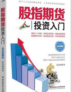 股指期货投资入门-全彩扫描版-PDF电子书-下载