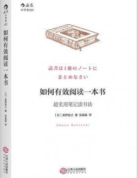 如何有效阅读一本书:超实用笔记读书法-扫描版-PDF电子书-下载