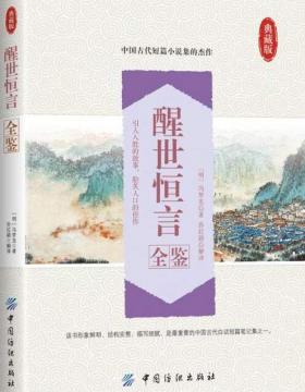 醒世恒言全鉴-中国古代白话短篇笔记-扫描版-PDF电子书-下载