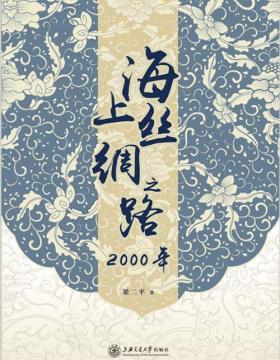 海上丝绸之路2000年 梁二平 PDF电子书 下载