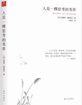 人是一棵思考的苇草 扫描版 PDF电子书 下载