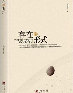 存在的形式 探究世界的存在真相究竟是什么? PDF电子书 下载