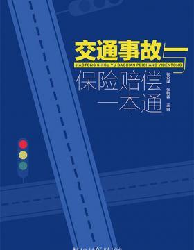 交通事故与保险赔偿一本通-扫描版-PDF电子书-下载