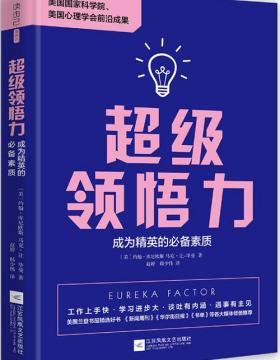 超级领悟力:成为精英的必备素质 PDF电子书-下载