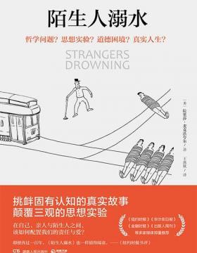 陌生人溺水 挑衅固有认知的真实故事,颠覆三观的思想实验 PDF电子书 下载