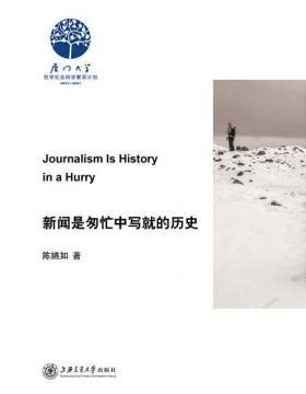 新闻是匆忙中写就的历史-扫描版-PDF电子书-下载
