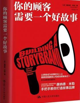 你的顾客需要一个好故事-PDF电子书-下载