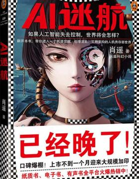 AI迷航-如果人工智能失去控制,世界将会怎样-PDF电子书-下载