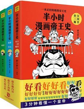 半小时漫画帝王史(全3册)-扫描版-PDF电子书-下载
