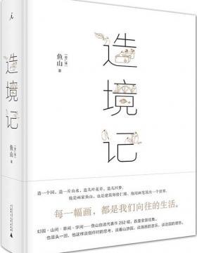 造境记 幻园·山间·字间·草间——豆瓣人气建筑师鱼山 PDF电子书 下载