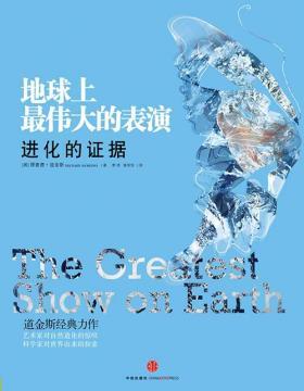 地球上最伟大的表演:进化的证据-扫描版-PDF电子书-下载