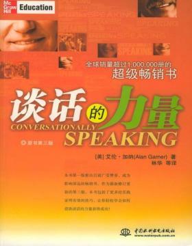 谈话的力量  [美] 艾伦·加纳 PDF电子书 下载