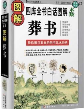 图解葬书(白话图解版)-扫描版-PDF电子书-下载