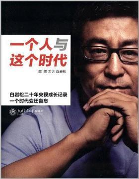 一个人与这个时代-白岩松二十年央视成长记录-PDF电子书-下载