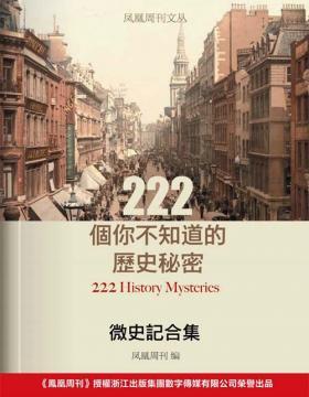 222个你不知道的历史秘密 凤凰周刊文丛·微史记合集 PDF电子书 下载
